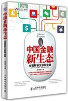 中国金融新生态:全面解析互联网金融