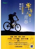 单车上的青春・欧洲8000里骑行记