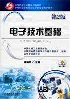 电子技术基础(第2版)