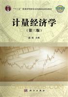 计量经济学-(第三版)
