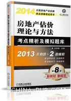 2014房地产估价理论与方法考点精析及模拟题库(第8版)