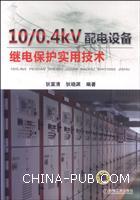 10/0.4KV配电设备继电保护实用技术