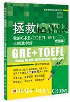 哲学篇-拯救我的GRE+TOEFL写作论据素材库