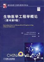 (特价书)生物医学工程学概论(原书第3版)