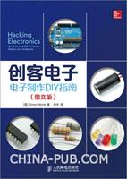 创客电子:电子制作DIY指南(图文版)