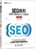 SEO教程:搜索引擎优化入门与进阶 [吴泽欣][扫描版][pdf]