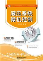 液压系统微机控制