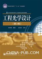 工程光学设计(第3版)