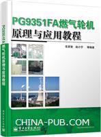 PG9351FA燃气轮机原理与应用教程