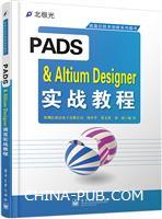 PADS & Altium Designer实战教程
