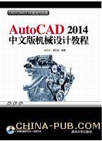 AutoCAD 2014中文版机械设计教程