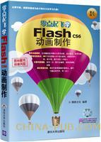 零点起飞学Flash CS6动画制作