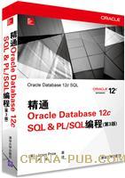精通Oracle Database 12c SQL & PL/SQL编程(第3版)