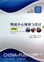 物流中心规划与设计(第2版)