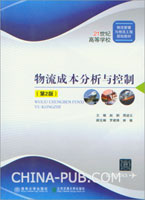 物流成本分析与控制(第2版)
