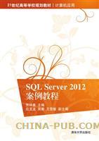 SQL Server 2012案例教程