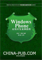 Windows Phone应用开发案例教程
