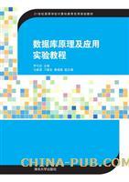 数据库原理及应用实验教程