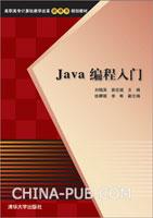 Java 编程入门