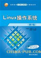 Linux操作系统(第2版)