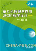 单片机原理与应用及C51程序设计(第3版)