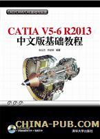 CATIA V5-6 R2013 中文版基础教程