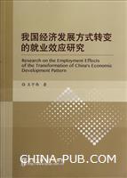 我国经济发展方式转变的就业效应研究