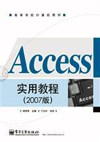 Access实用教程(2007版)