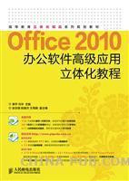 Office 2010办公软件高级应用立体化教程
