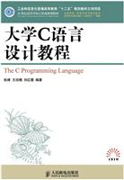 """大学C语言设计教程(工业和信息化普通高等教育""""十二五""""规划教材立项项目)"""