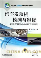 汽车发动机检测与维修