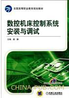 数控机床控制系统安装与调试