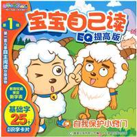 自我保护小窍门-宝宝自己读EQ提高版-喜羊羊与灰太郎-第1级