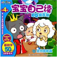 坚持就能赢-宝宝自己读EQ提高版-喜羊羊与灰太郎-第4级