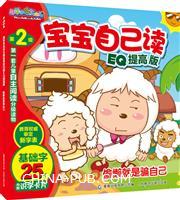 偷懒就是骗自己-宝宝自己读EQ提高版-喜羊羊与灰太郎-第2级