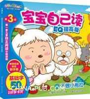 不做小拖拉-宝宝自己读EQ提高版-喜羊羊与灰太郎-第3级