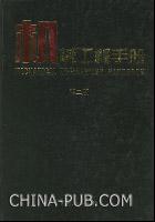 机械工程手册(第2版)第10卷  检测、控制与仪器仪表卷