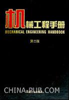 机械工程手册(第2版)第15卷  专用机械卷(二)