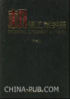 机械工程手册(第2版)第16卷  专用机械卷(三)