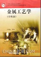 金属工艺学(非机类)