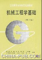 机械工程学基础(第2版)