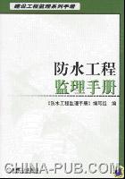 防水工程监理手册