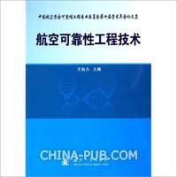 航空可靠性工程技术-中国航空学会可靠性工程专业委员会第十届学术年会论文集[按需印刷]