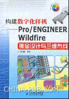 构建数字化样机--Pro/ENGINEER Wildfire钣金设计与三维布线[按需印刷]