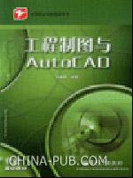工程制图与AutoCAD