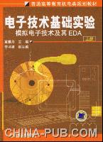 电子技术基础实验-(上.下册)