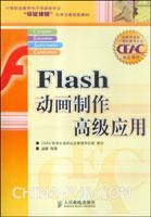 Flash动画制作高级应用