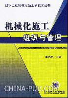 机械化施工组织与管理