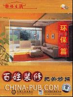 百姓装修把关妙招 环保篇(VCD)
