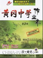 高一数学(上册)-黄冈中学作业本-(第2版)